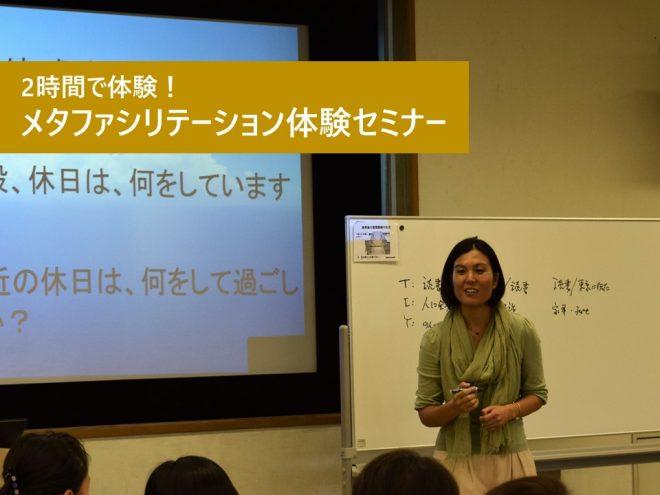 【講座】メタファシリテーション体験セミナー(名古屋11月)