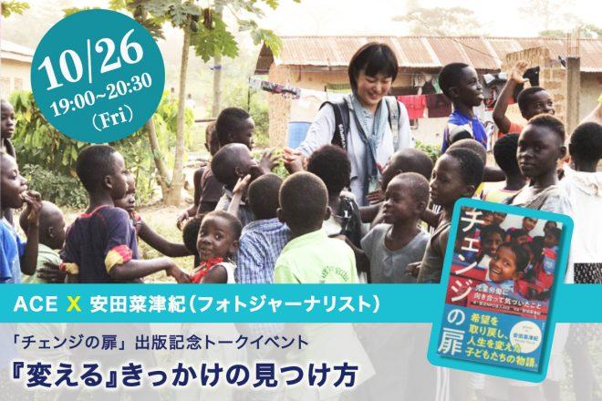 【10/26 (金) 開催】『チェンジの扉』出版記念トークイベント ~「変える」きっかけの見つけ方~