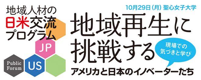 パブリック・フォーラム 「地域再生に挑戦するアメリカと日本のイノベーターたち」 ~現場での気づきと学び~