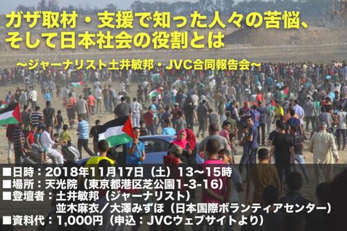11/18 ガザ取材・支援で知った人々の苦悩、日本市民の役割とは 〜ジャーナリスト土井敏邦・JVC合同報告会〜