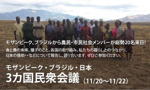 11/20~22 ⽇本・ブラジル・モザンビーク  国際シンポジウム「3カ国民衆会議」