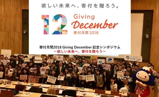 寄付月間2018 Giving December シンポジウム~欲しい未来へ、寄付を贈ろう~