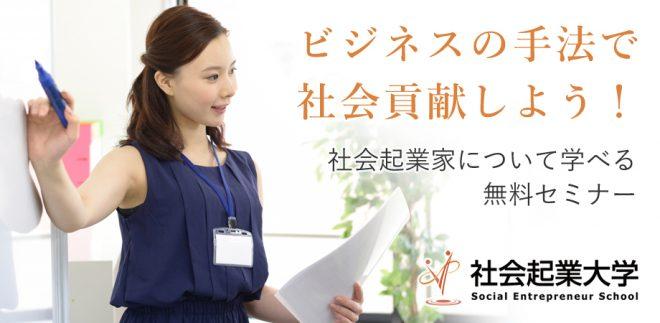 【参加無料】4/11(土)ビジネスの手法で社会貢献しよう。自分らしい社会起業を見つけるセミナー