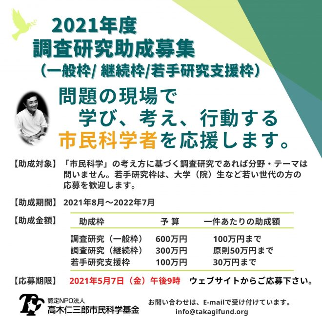 高木仁三郎市民科学基金 2021年度国内枠助成の募集について(5/7締切 全国)