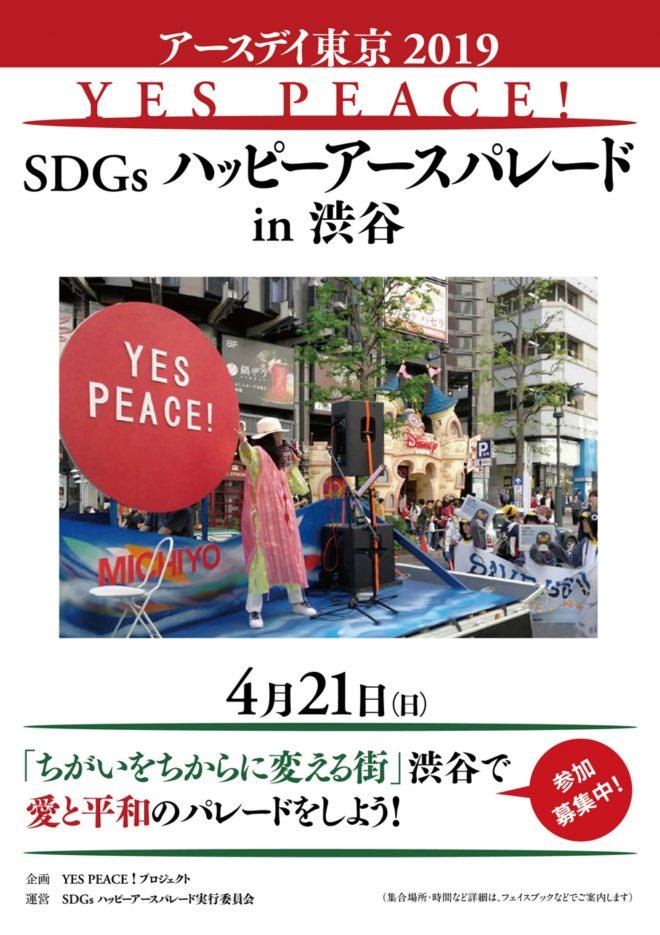 【2019年4月21日(日)】「YES PEACE! SDGs  ハッピーアースパレード in 渋谷」への参加のご案内