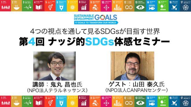 1/11(金)4つの視点を通して見るSDGsが目指す世界 ナッジ的SDGs体感セミナー第4回