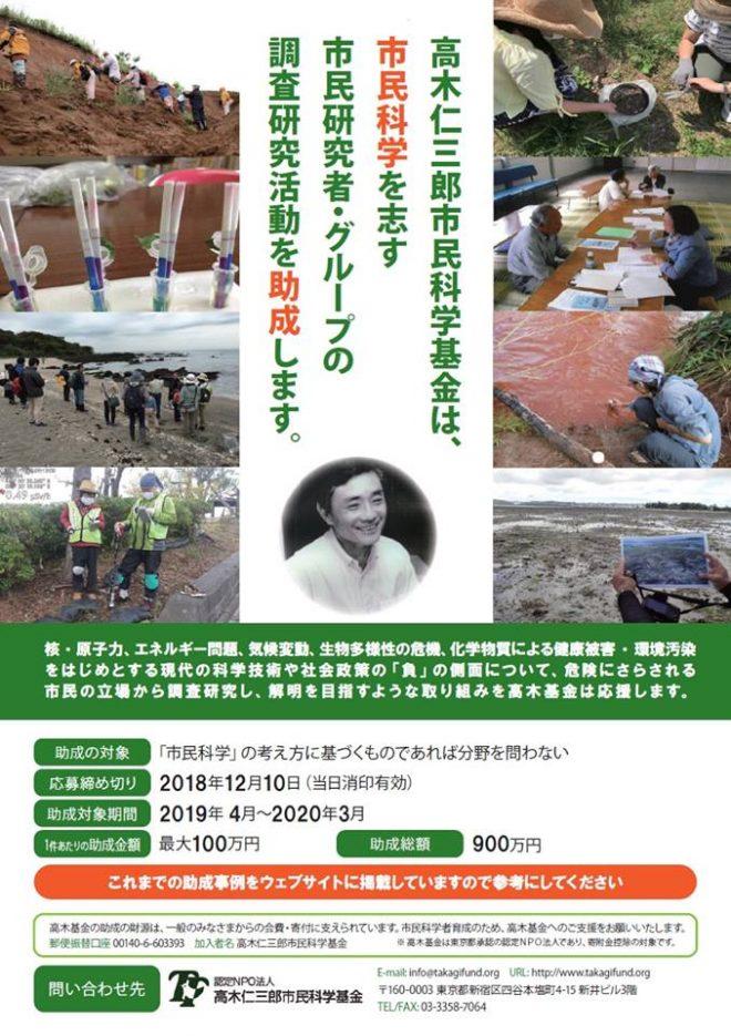 高木仁三郎市民科学基金 2019年度国内枠助成の募集について(12/10締切 全国)