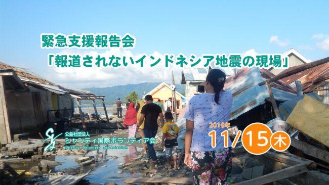 シャンティ緊急支援報告会「報道されないインドネシア地震の現場」