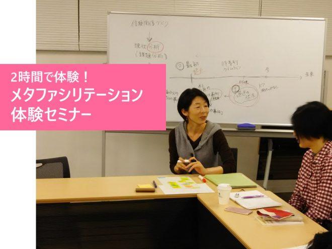 【講座】メタファシリテーション体験セミナー(東京12/13)