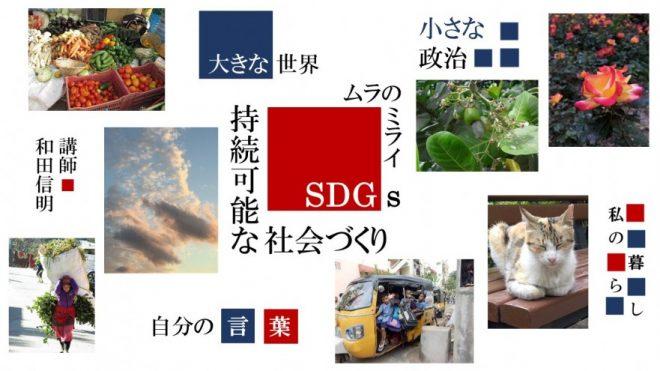 【講座】アイスクリームと猫と小さな政治 あなたの暮らしがSDGsを実現することになるための3つの法則(京都12/8, 9)