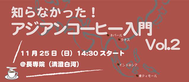 【11/25】知らなかった!アジアンコーヒー入門Vol.2