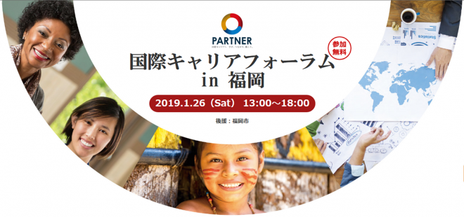 絶賛参加受付中◆第3回開催◆国際キャリアフォーラム in 福岡 2019年1月26日(土)