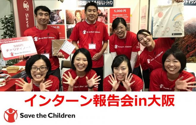参加者募集【1/26大阪】大阪事務所インターン報告会『わたし×セーブ・ザ・チルドレン』