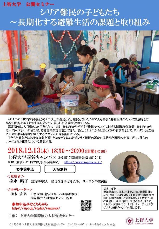 上智大学国際協力人材育成センター主催公開セミナー『シリア難民の子どもたち~長期化する非難生活の課題と取り組み』