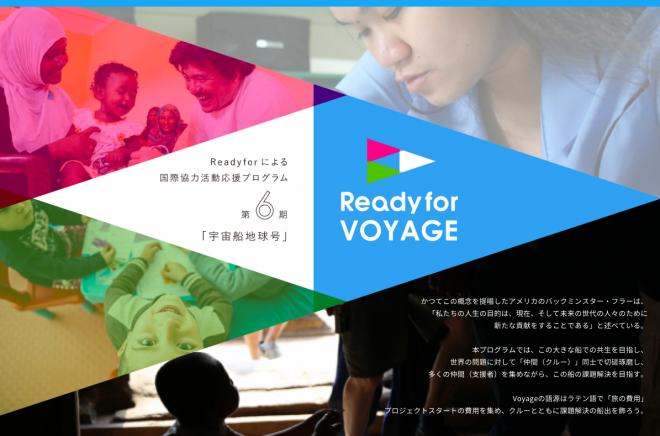 【参加団体募集】Readyfor VOYAGE第6期出航します!