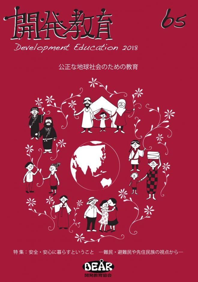 機関誌『開発教育』第65号を発行「安全・安心に暮らすということ―難民・避難民・先住民族の視点から」