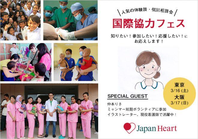 【国際協力フェス・大阪3/17】知りたい!参加したい!応援したい!にお応えします。