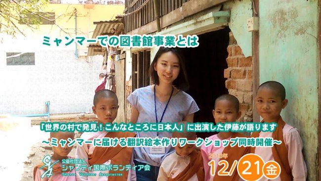 ミャンマーでの図書館事業とは 「世界の村で発見!こんなところに日本人」に出演した伊藤が語ります–ミャンマーに届ける翻訳絵本作りワークショップ同時開催–