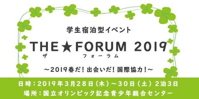 【申込受付中】学生のための宿泊型イベント「THE☆FORUM2019」(3/28~30)