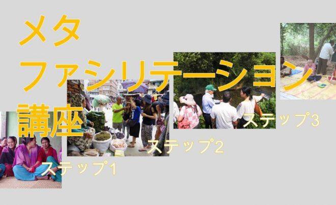 【オンライン】 メタファシリテーション講座ステップ1(5月から8月)