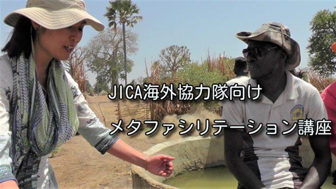 【オンライン開催】海外協力隊のためのメタファシリテーション体験セミナー(4/19)