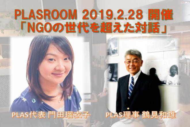 2/28(木)開催「NGOの世代を超えた対話」