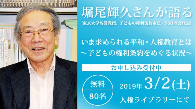 【3/2(土)@東京】講演会「いま求められる平和・人権教育とは~子どもの権利条約をめぐる状況~」