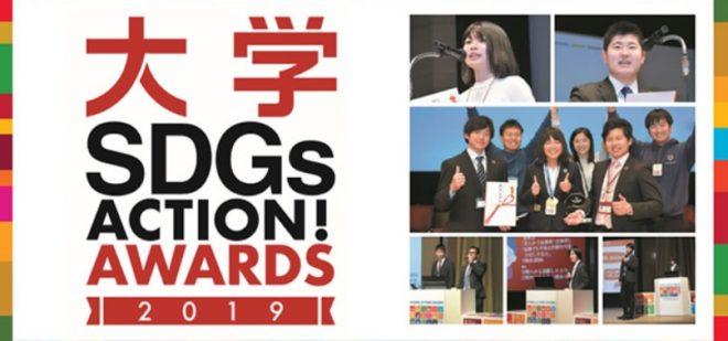 1/28応募締切「大学 SDGs ACTION! AWARDS」(朝日新聞社主催)