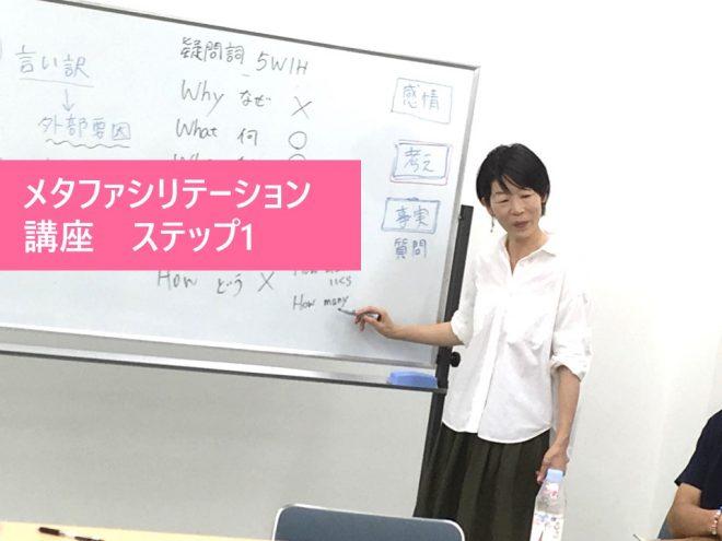 メタファシリテーション講座ステップ1(東京3/5)