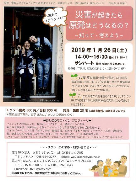 1月26日(土)おしどりマコ&ケン トークライブ「教えてマコケンさん!災害が起きたら原発はどうなるの?」