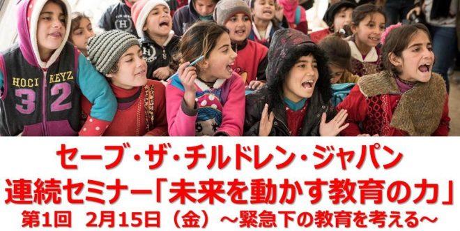 【参加者募集】2/15(金) 連続セミナー「未来を動かす教育の力」~ 第1回 緊急下の教育を考える~(大阪)