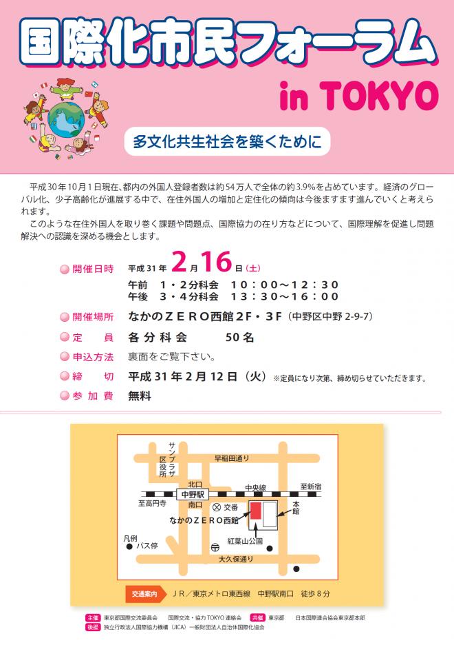 【2/16開催】平成30年度 国際化市民フォーラムin TOKYO 多文化共生社会を築くために