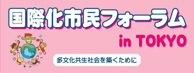 平成30年度国際化市民フォーラム in tokyo