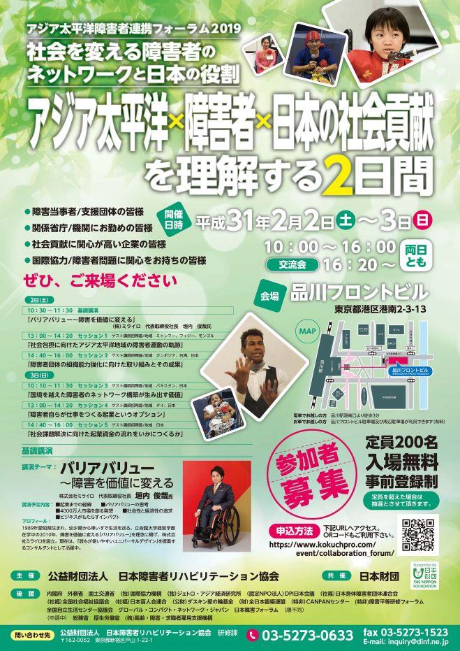 フォーラム・アジア太平洋X障害者X日本の社会貢献を理解する2日間(2月2日、3日東京)