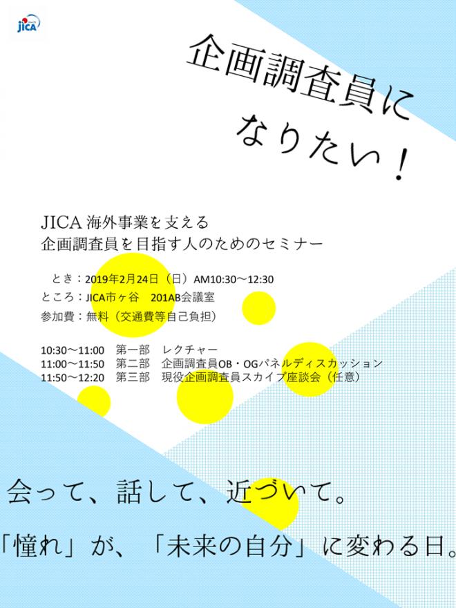 申し込み締め切り迫る!【2/24(日)初開催!】JICA海外事業を支える企画調査員を目指す人のためのセミナー