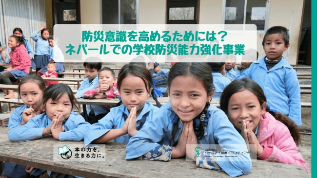報告会「防災意識を高めるためには?ネパールでの学校防災能力強化事業」