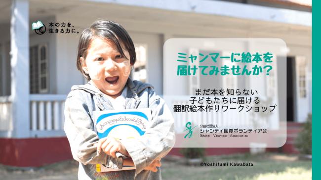 3/9(土)開催:ミャンマーに絵本を届けてみませんか? –まだ本を知らない子どもたちに届ける翻訳絵本作りワークショップ–