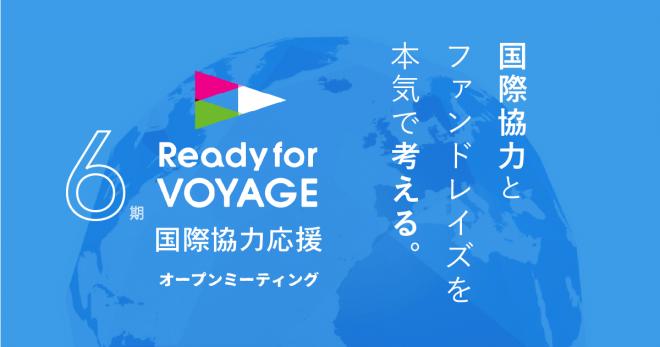 【イベント】「国際協力とファンドレイズを本気で考える。」参加者募集!