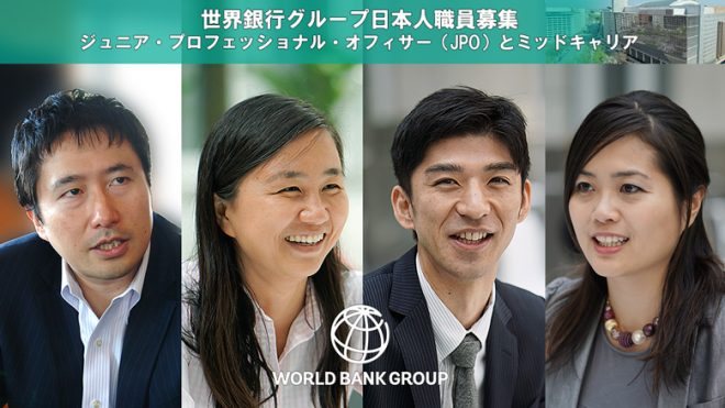 2019年 世界銀行グループ日本人職員(日本政府が支援するジュニア・プロフェッショナル・オフィサー(JPO)とミッドキャリア)2月15日募集開始
