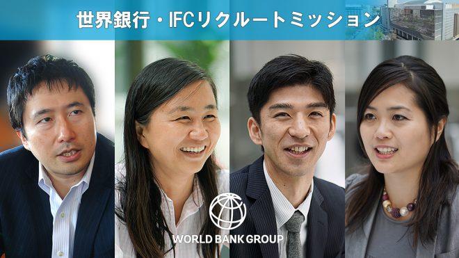 2019年 世界銀行・IFCリクルートミッション来日(2月1日募集開始)