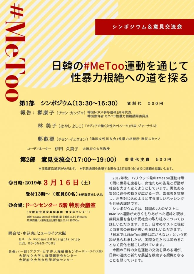日韓の#MeToo運動を通じて性暴力根絶への道を探る [シンポジウム&意見交流会]
