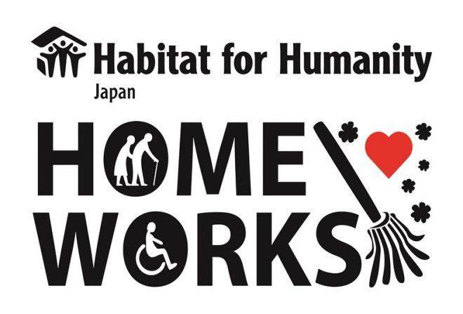 【ハビタット・ジャパン】国内居住支援プログラム担当コーディネーター募集!