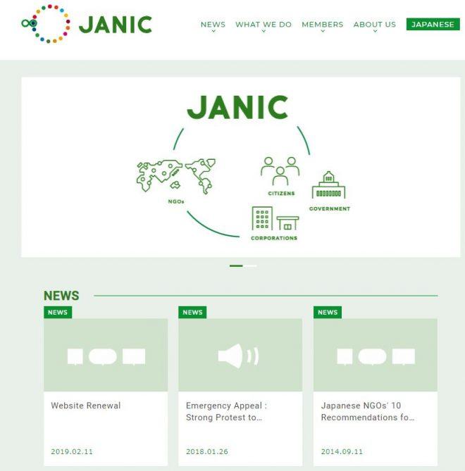 JANIC 英語サイトをリニューアルしました