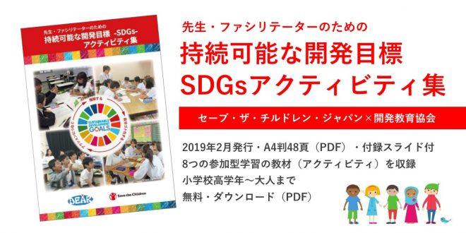 教材発行『先生・ファシリテーターのための 持続可能な開発目標・SDGsアクティビティ集』