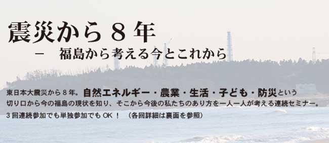 震災から8年ー福島から考える今とこれから