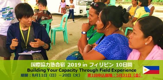 【8/11-20】募集開始!国際協力塾合宿 2019 in フィリピン