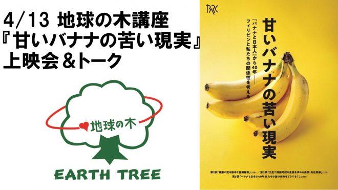 4/13(土)「甘いバナナの苦い現実」上映会&トーク