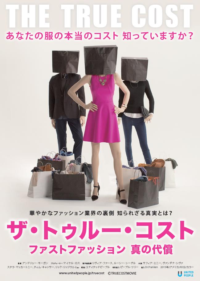 4/20(土)ザ・トゥルー・コスト 無料映画上映+トークイベント