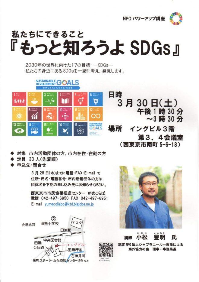 【シャプラニール】「もっと知ろうよSDGs」小松事務局長が登壇します(3/30)