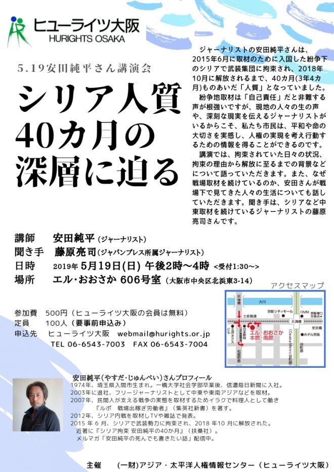 安田純平さん講演会「シリア人質40カ月の深層に迫る」